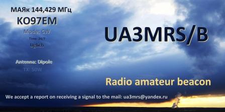УКВ маяк 144.429 мГц